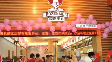 我们公司主要从事冷冻鲜肉食品批发业务,一直没有属于自己的终端。2012年找到新版亚博体育app下载策划公司协助我司战略转型,终树立了自己的终端品牌,实现了优质的进口肉类进入中国百姓餐桌之路。