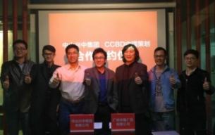 中擂国际品牌营销策划机构与中山兴中集团正式强强联手