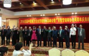 祝贺CCBD中擂策划荣获《广东省营销师协会副会长》单位