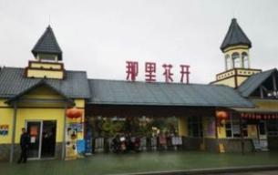 疫情散去,那里花开——惠州那里花开景区产业升级战略合作
