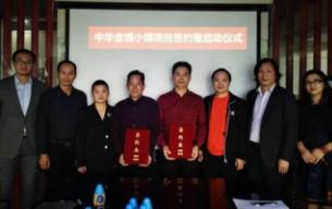 CCBD新版亚博体育app下载策划签约《中华食博小镇》,为小镇提供战略定位与策划服务